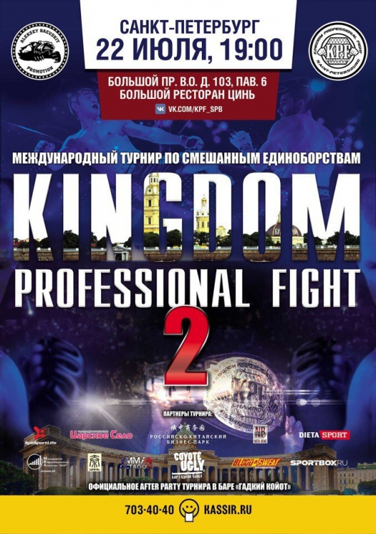 22 июля Kingdom Professional Fight-2